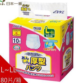 日本一番 成人復健褲 LL號 (10片*8包/箱,共80片)
