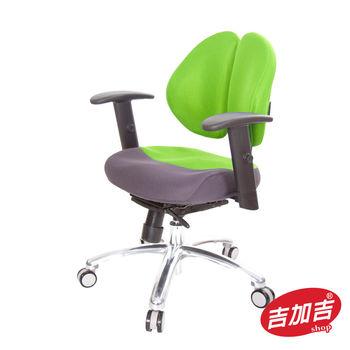 吉加吉 短背 網座 雙背 智慧椅 TW-2998PROC (多色布套)