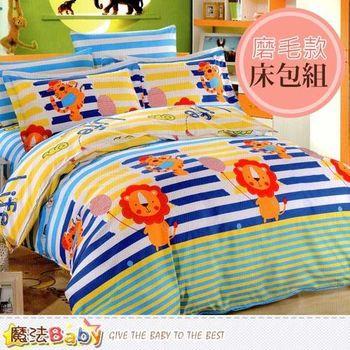 魔法Baby~磨毛6x6.2尺雙人加大枕套床包組~w06003