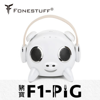 FONESTUFF瘋金剛F1-PIG 2.1聲道藍牙喇叭-白