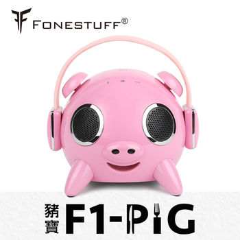 FONESTUFF瘋金剛F1-PIG 2.1聲道藍牙喇叭-粉