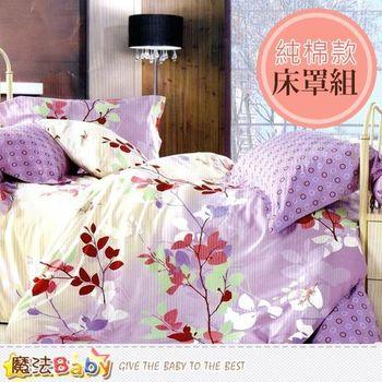 魔法Baby~純棉5x6.2尺雙人床罩組~w05004