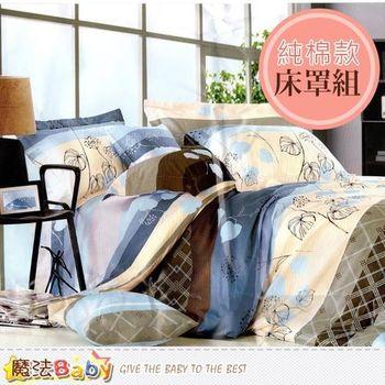 魔法Baby~純棉5x6.2尺雙人床罩組~w05001
