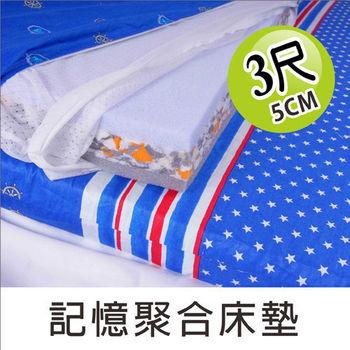 【幸福角落】單人3尺-記憶聚合床墊(附贈純棉布套)