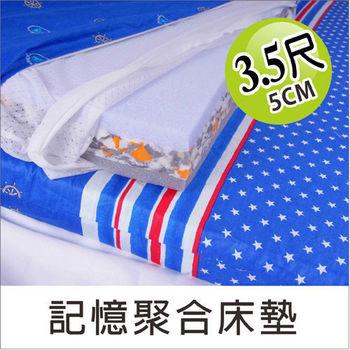 【幸福角落】單人加大3.5尺-記憶聚合床墊(附贈純棉布套)
