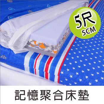 【幸福角落】雙人5尺-記憶聚合床墊(附贈純棉布套)