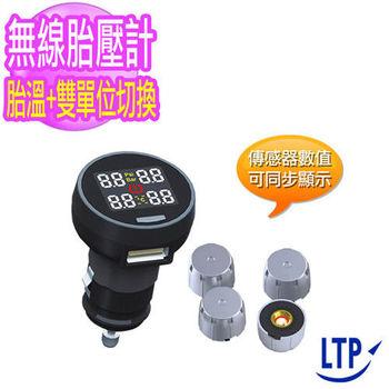 【LTP】 胎外式 無線胎壓偵測器 TPS01