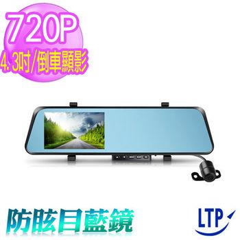 【LTP】笑傲飛鷹 4.3超薄 雙鏡頭 後照鏡行車紀錄器