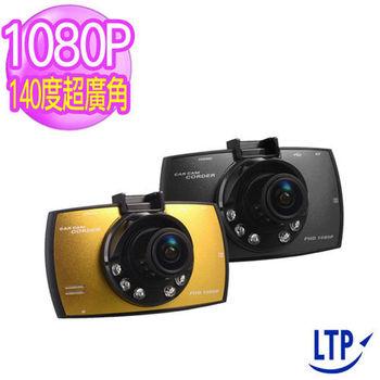 【LTP】掠影手  FullHD 1080P 高畫質超廣角行車紀錄器