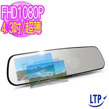 【LTP】夜視霸王 4.3吋1080P超薄廣角後視鏡行車記錄器