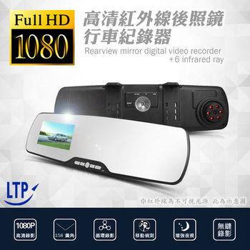 【LTP】全都錄 2.7吋 FHD 1080P後照鏡行車記錄器