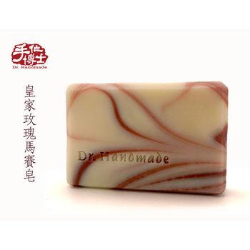 手作博士Dr.handmade  皇家玫瑰馬賽皂