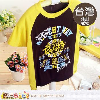 台灣製大童短袖T恤 魔法Baby~k40333