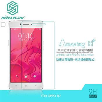 NILLKIN OPPO R7 Amazing H+ 防爆鋼化玻璃貼 (含超清鏡頭貼)