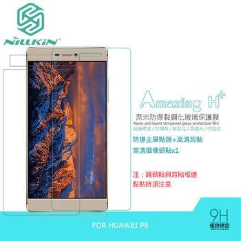 NILLKIN HUAWEI P8 Amazing H+ 防爆鋼化玻璃貼 (含背貼鏡頭貼)
