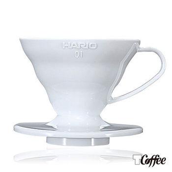 【TCoffee】HARIO-V60白色01磁石濾杯(1~2杯份)