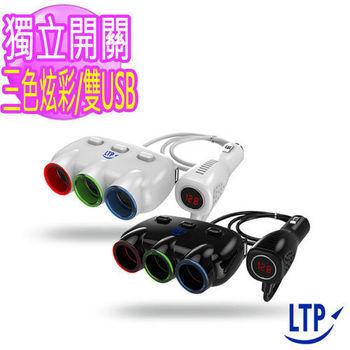 【LTP】炫彩LED三孔開關式 2.1A+1A 雙USB電源擴充座