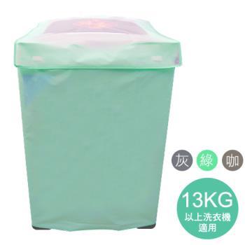 洗衣機防塵套  防髒 防水 全罩式  13kg 通用型