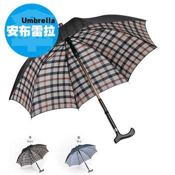 【安布雷拉 Umbrella】抽離式拐杖抗UV不透光直骨自動傘(WM13045)