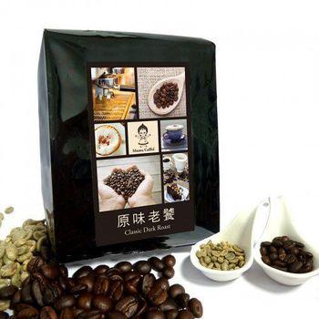 《Mumu Coffee》原味老饕咖啡豆(227g/半磅)*2包