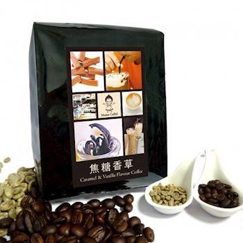 《Mumu Coffee》焦糖香草咖啡豆(227g/半磅)*2包