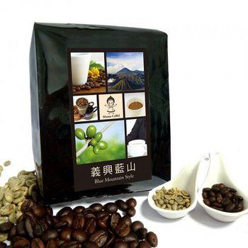 《Mumu Coffee》義興藍山咖啡豆(227g/半磅)*2包