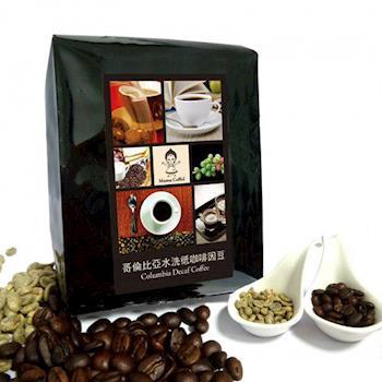 《Mumu Coffee》哥倫比亞水洗低咖啡因豆(227g/半磅)