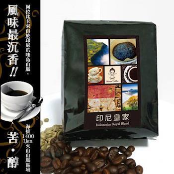 《Mumu Coffee》印尼皇家咖啡豆(227g/半磅)*2包