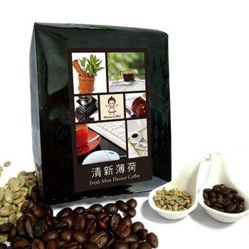 《Mumu Coffee》清新薄荷咖啡豆(227g/半磅)