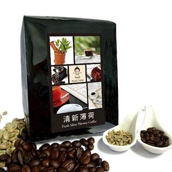 《Mumu Coffee》清新薄荷咖啡豆(227g/半磅)*2包