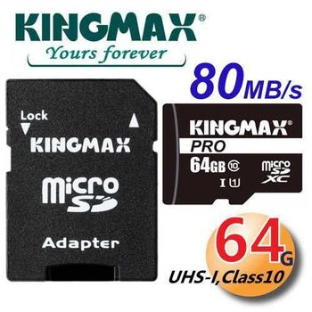 KingMax 64GB 80MB/s microSDHC TF U1 C10 記憶卡