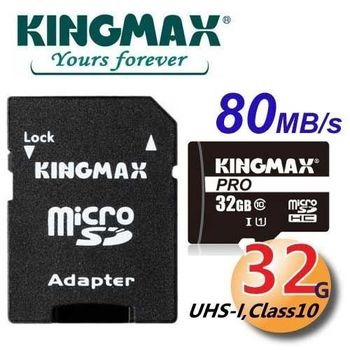 KingMax 32GB 80MB/s microSDHC TF U1 C10 記憶卡