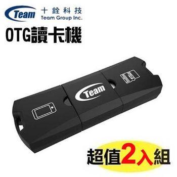 【2入組】Team 十銓 M141 OTG USB2.0 讀卡機