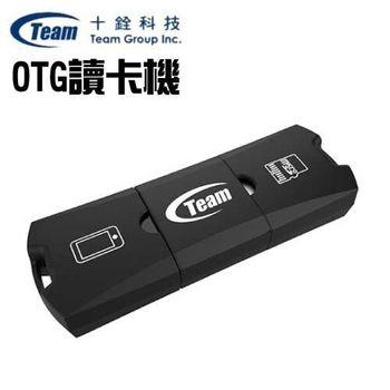 Team 十銓 M141 OTG USB2.0 讀卡機