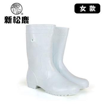 【新松鹿】美力強女款耐油抗滑防水靴(白)
