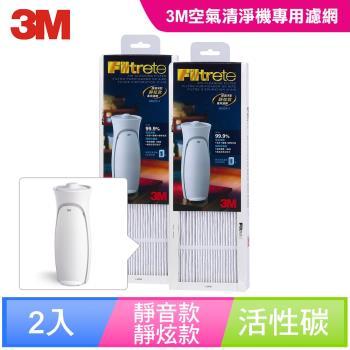 【3M】空氣清靜機超濾淨型-靜炫款專用濾網(2入)