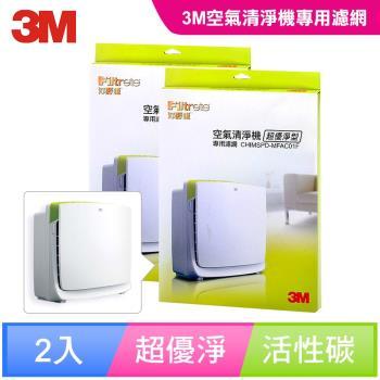 【3M】超優淨型空氣清淨機替換濾網(2入)