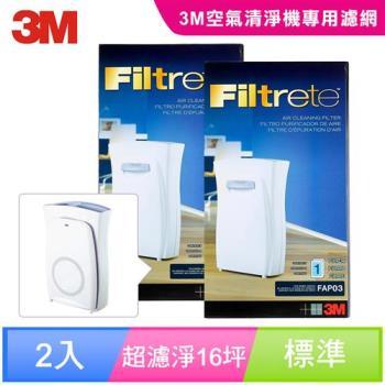 【3M】超濾淨型空氣清淨機替換濾網-16坪(2入)