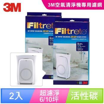 【3M】超濾淨型空氣清淨機替換濾網-6坪/10坪(2入)
