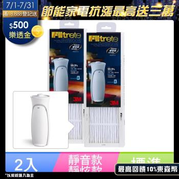 【3M】空氣清靜機超濾淨型-靜音款專用濾網(2入)