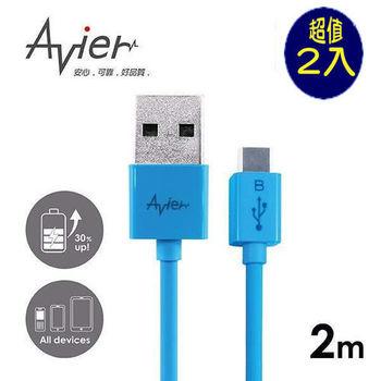 (2入特惠)Avier 極速快充 USB2.0 Micro USB充電傳輸線200cm(藍)