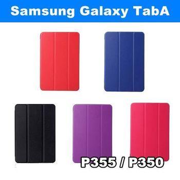 Samsung Galaxy Tab A P355 P350 8吋卡斯特紋三折皮套