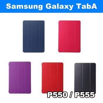 Samsung Galaxy Tab A P550 P555 9.7吋 卡斯特紋三折皮套
