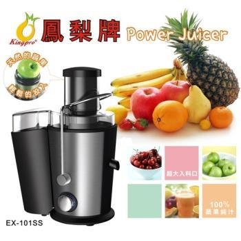 《鳳梨牌》e世健康榨汁機 EX-101SS