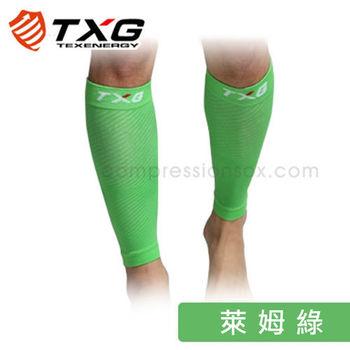 【TXG】運動減壓小腿套-升級版(萊姆綠/S-XL)