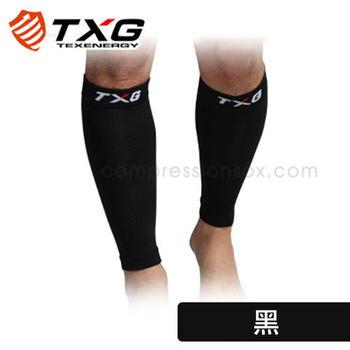 【TXG】運動減壓小腿套-升級版(黑/S-XL)