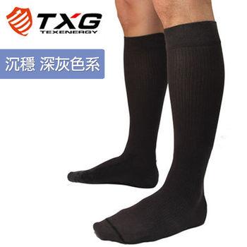 【TXG】男用紳士減壓襪-基礎型(深灰/S-XL)