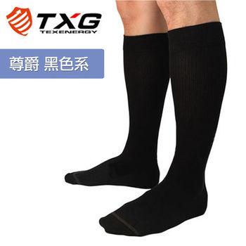 【TXG】男用紳士減壓襪-基礎型(黑/S-XL)