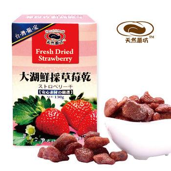 《天然蘑坊》大湖鮮採草莓乾(130g/盒,共三盒)