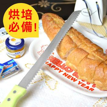 考試專用蛋糕吐司鋸刀25cm 土司刀 麵包刀 蛋糕刀